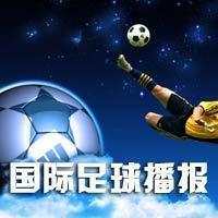 国际足球播报