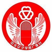 中华女子学院广播台