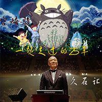 宫崎骏25周年音乐会
