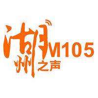 FM105湖州之声