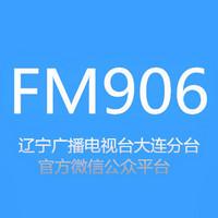 辽宁资讯广播fm90.6大连分台
