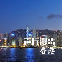 声行漫步-香港