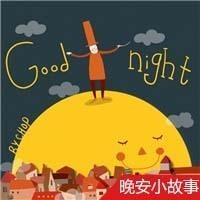 晚安小世界