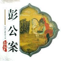 袁阔成:彭公案