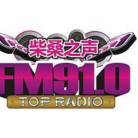 九江柴桑之声FM91.0