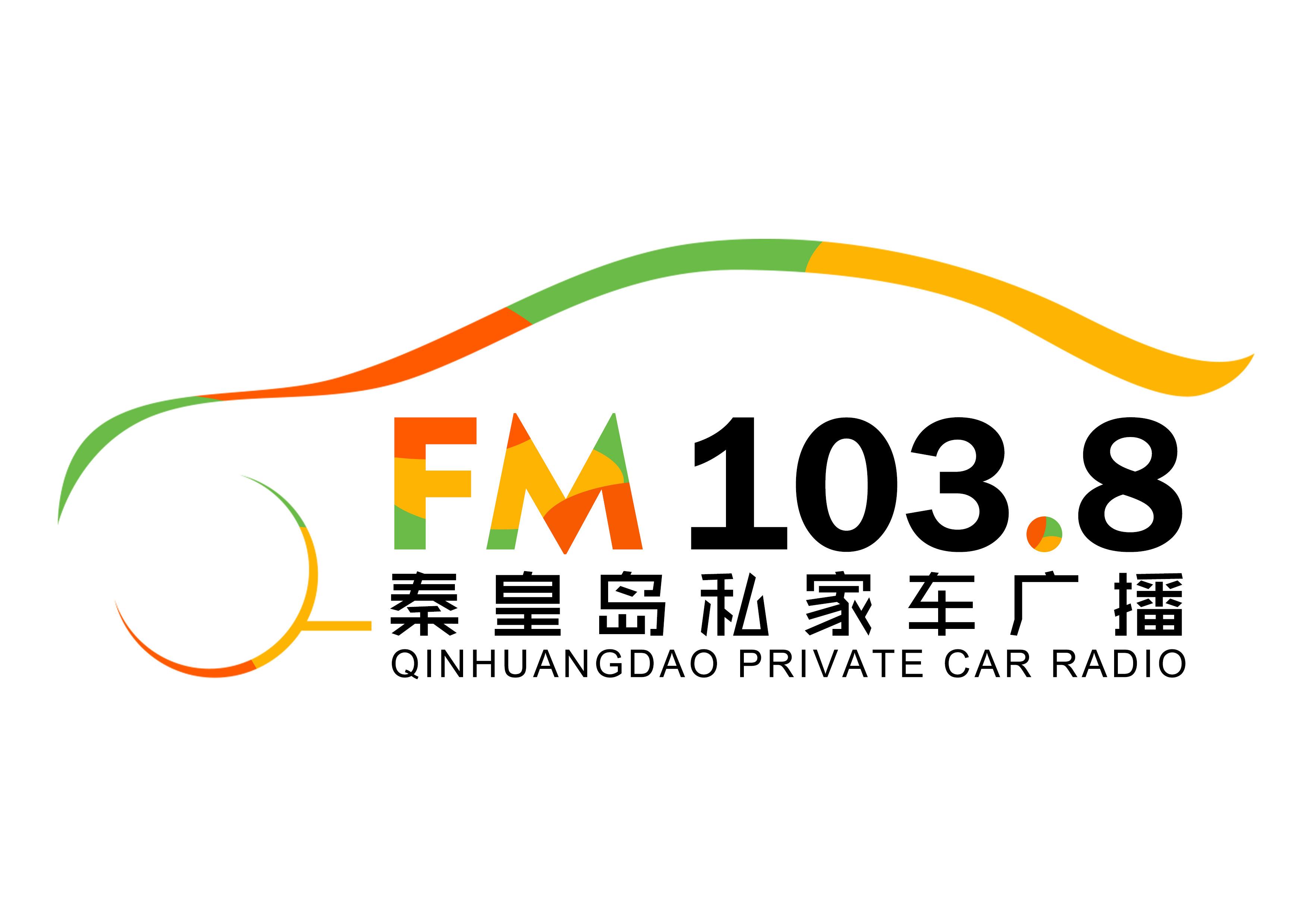 秦皇岛1038私家车广播