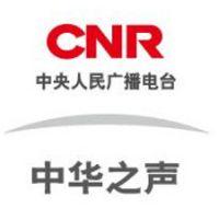 CNR中华之声