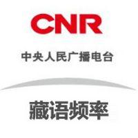 CNR藏语频率