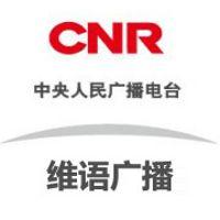 CNR维语广播