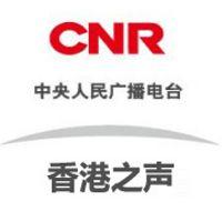 CNR香港之声