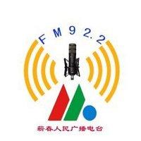 蕲春人民广播电台