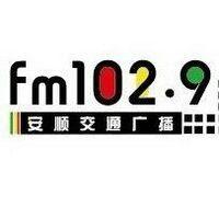 安顺交通广播Fm102.9