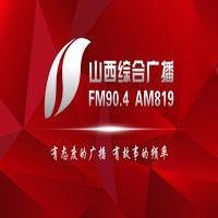 山西综合广播FM904