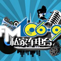 FM106.9滨州私家车广播