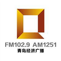 青岛经济广播