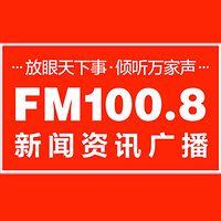 FM1008新闻资讯广播