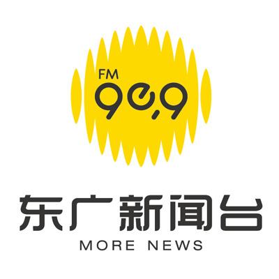 上海东广新闻台