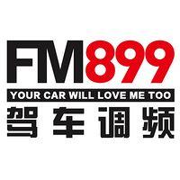 上海899驾车调频