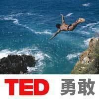 TED演讲 勇敢前行