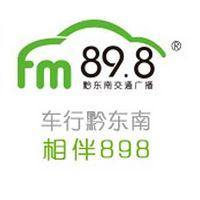 黔东南交通广播 Fm89.8