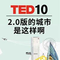 【英文】2.0版的城市