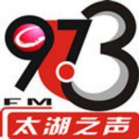FM97.3太湖之声