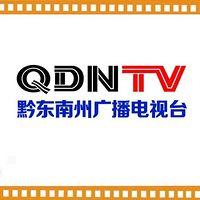黔东南新闻综合广播