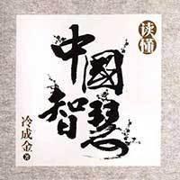 冷成金:读懂中国智慧