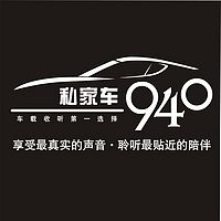 广东梅州私家车广播FM94.0