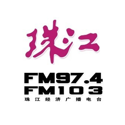 廣東珠江經濟電臺