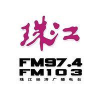 广东珠江经济电台