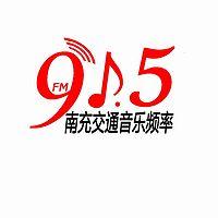 四川南充交通音乐频率FM91.5