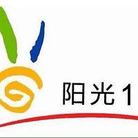 惠州电台阳光100
