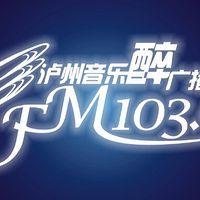 泸州音乐广播