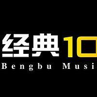 蚌埠广播电视台经典104.2