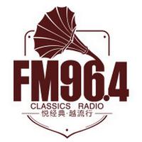 保定经典964汽车音乐广播