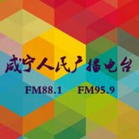 咸宁交通广播