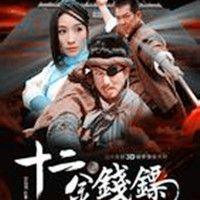 袁阔成:十二金钱镖