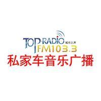 FM103.3私家车音乐广播