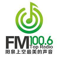 阳泉顶尖音乐 Top-radio