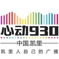 中国凯里心动930