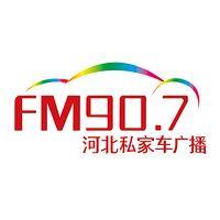 河北文艺广播私家车907