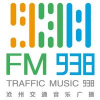 沧州交通广播