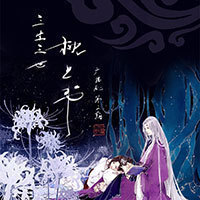 三生三世枕上书【月玲珑出品】
