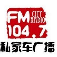 许昌私家车广播FM1047
