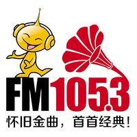 FM105.3音乐广播