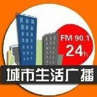 呼和浩特城市生活广播