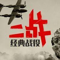孙一:二战经典战役