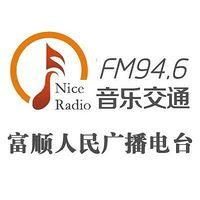 富顺人民广播电台