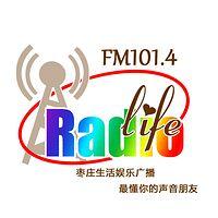 枣庄生活娱乐广播
